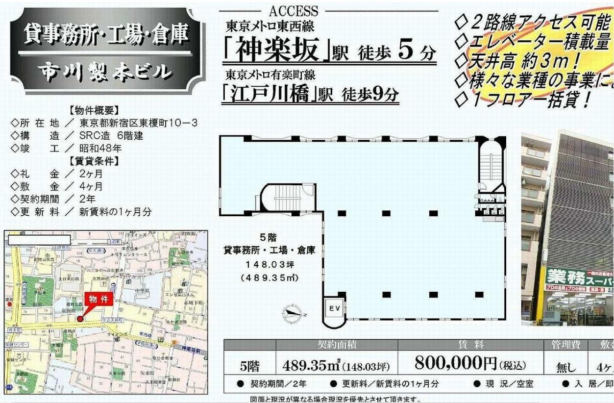 東京都新宿区東榎町10-3(江戸川...